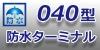 040型☆【防水】端子