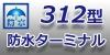 312型☆【防水】端子