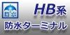 HB系・H系【防水】端子