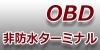 OBD端子