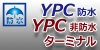 YPC【非防水・防水】共通端子