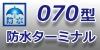 070型☆【防水】端子