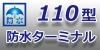110型☆【防水】端子