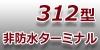 312型端子-非防水