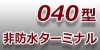 040型端子-非防水
