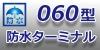 060型☆防水端子