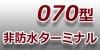 070型端子-非防水