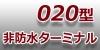 020型端子-非防水