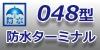 048型☆【防水】端子