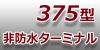 375型端子-非防水