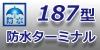 187型☆【防水】端子