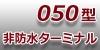 050型端子-非防水