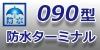 090型☆【防水】端子