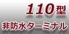 110型端子-非防水