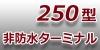 250型端子-非防水