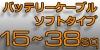 BC-バッテリーケーブル/ソフトタイプ