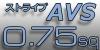 AVS0.75sq-自動車用薄肉低圧電線-ストライプ入り