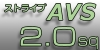 AVS2.0sq-自動車用薄肉低圧電線-ストライプ入り