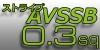 AVSSB0.3sq-自動車用極薄肉低圧電線-ストライプ