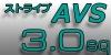 AVS3.0sq-自動車用薄肉低圧電線-ストライプ入り