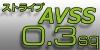 AVSS0.3sq-自動車用極薄肉低圧電線-ストライプ入り