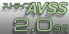 AVSS2.0sq-自動車用極薄肉低圧電線-ストライプ入り