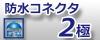 ★【防水】-2極コネクタ