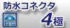 ★【防水】-4極コネクタ