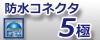 ★【防水】-5極コネクタ