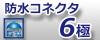 ★【防水】-6極コネクタ