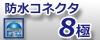 ★【防水】-8極コネクタ