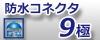 ★【防水】-9極コネクタ