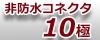 非防水-10極コネクタ