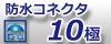 ★【防水】-10極コネクタ