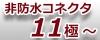 非防水-11極〜15極の多極コネクタ