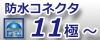 ★【防水】-11極以上の多極コネクタ