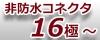 非防水-16極〜20極の多極コネクタ