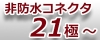 非防水-21極〜25極の多極コネクタ