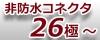 非防水-26極〜30極の多極コネクタ