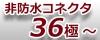 非防水-36極〜40極の多極コネクタ