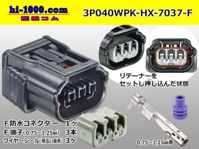 040型HX【防水】シリーズ3極メス端子側コネクタキット7037/F040WP-HX/3P040WPK-HX-7037-F