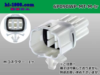 6P090型MT防水オス端子側コネクタのみ(オス端子無し)/6P090WP-MT-M-tr