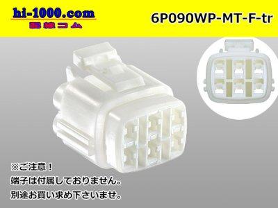 6P090型MT防水メス端子側コネクタのみ(メス端子無し)/6P090WP-MT-F-tr