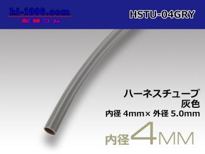 ハーネスチューブ内径4φ灰色1m(4x5.0)/HSTU-04GRY