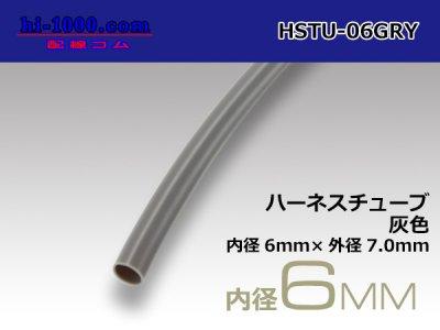ハーネスチューブ内径6φ灰色1m(6.0x7.0)/HSTU-06GYR