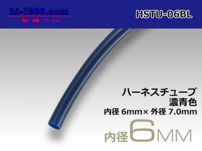 ハーネスチューブ内径6φ濃青色1m(6.0x7.0)/HSTU-06BL