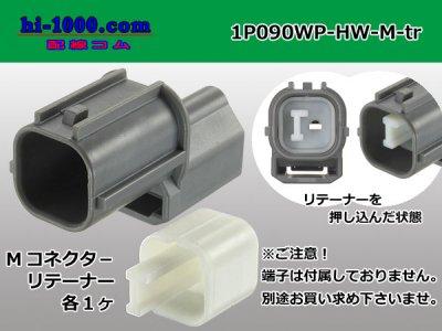 住友製1P090型HW 灰色【防水】M端子側コネクタのみ・リテーナー付(オス端子無し)