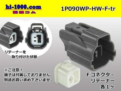 住友製1P090型HW 灰色【防水】F端子側カプラのみ・リテーナー付(オス端子無し)