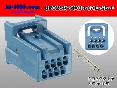 日本航空電子MX34シリーズ8極空色Fコネクタキット/8P025K-MX34-JAE-SB-F