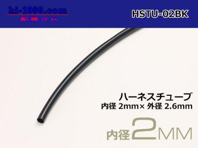 ハーネスチューブ黒色2φ(2x2.6) (1m)/HSTU-02BK